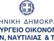 ipourgio-oikonomias-ipodomon-naftilias-tourismoy