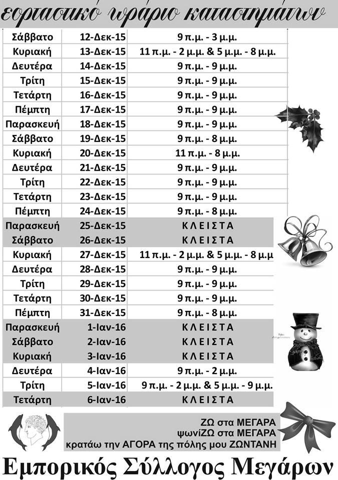 eortastiko-orario-xmas-2015